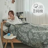 [小日常寢居]#B225#100%天然極致純棉6*7尺雙人舖棉兩用被套-(限2件內超取)台灣製 鋪棉涼被 被單