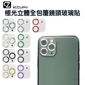 黑占 iccupy 極光立體全包覆鏡頭玻璃貼 iPhone 11 Pro Max i11 全透明 保護貼 鏡頭貼