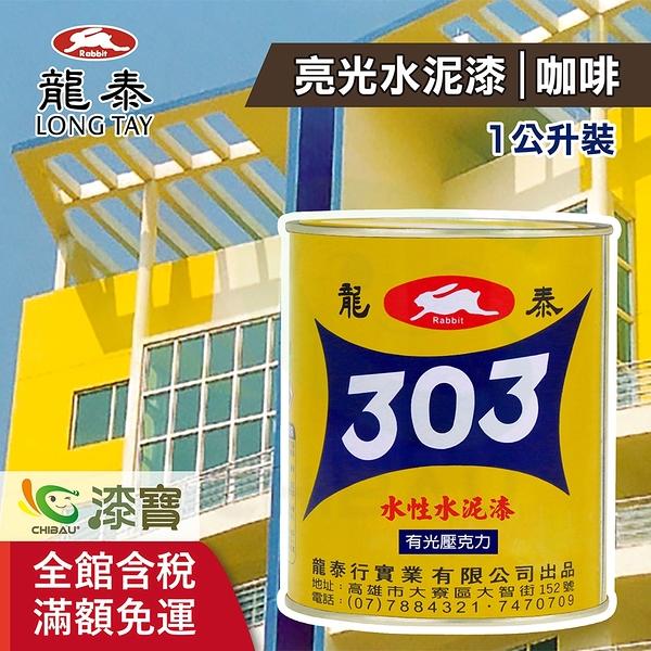 【漆寶】龍泰303水性亮光「51咖啡」(1公升裝)