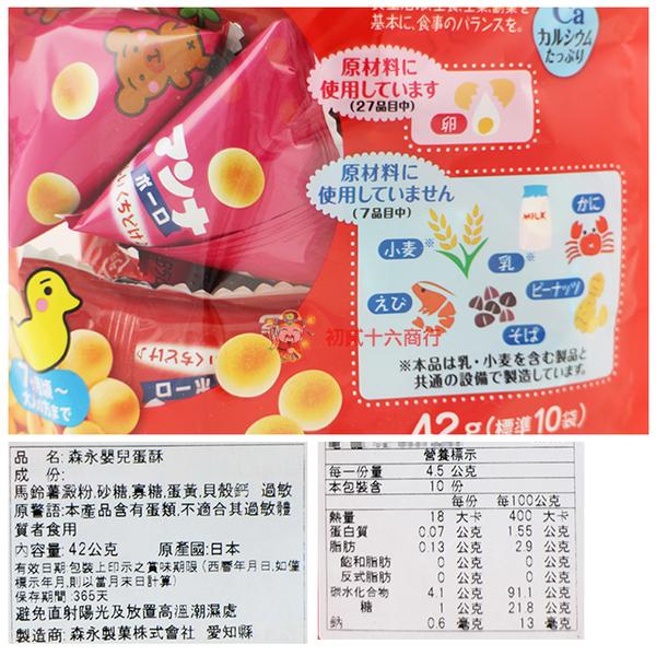 森永立袋三角嬰兒蛋酥42g【0216團購會社】4902888218422