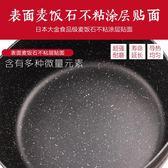 日式雪平鍋 嬰兒奶鍋不粘鍋 家用麥飯石寶寶輔食小湯鍋燃氣電磁爐 卡米優品