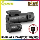 【真黃金眼】DOD RC690 GPS 1080P 前後行車記錄器
