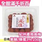 日本產 紀州產南高梅 減鹽 紫蘇/蜂蜜口味 250g 鹽分3% 醃漬梅干 日本漬物 下酒菜【小福部屋】