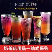 奶茶杯果汁杯 塑料冷飲杯大容量甜品杯 仿玻璃奶昔杯