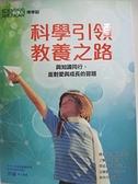 【書寶二手書T3/科學_KCO】科學引領教養之路 : 與知識同行,面對愛與成長的習題_李家維總編輯