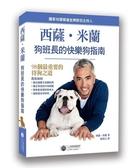 (二手書)西薩.米蘭狗班長的快樂狗指南