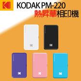 KODAK 柯達 PM-220 口袋型相印機(公司貨)