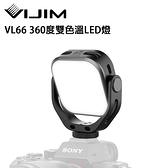 EC數位 VIJIM VL66 雙色溫LED口袋補光燈 360度旋轉 補光 2000mAh 直播 美光燈 LED燈 迷你