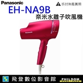 台灣松下公司貨 贈SP2020化妝包組 國際Panasonic EH-NA9B奈米水離子吹風機 EHNA9B吹風機 NA9B 開發票