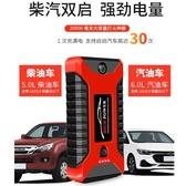 應急電池 USB電動車汽車 多功能汽車應急啟動電源 【快速出貨】