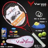Varesi/威雷斯碳素網球拍學生初學男女用 單人訓練wqp全QM『櫻花小屋』