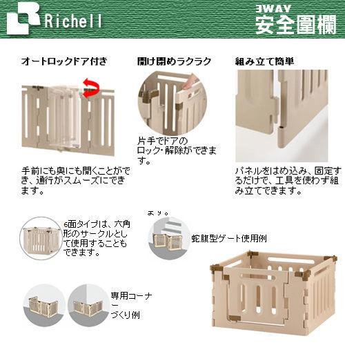 【培菓平價寵物網】日本《Richell》3WAY 多功能安全圍欄 (6面50H)58831