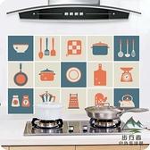 5張 廚房防油煙貼耐高溫貼紙墻貼防油貼紙防水瓷磚貼墻紙【步行者戶外生活館】
