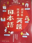 【書寶二手書T7/語言學習_LHI】日本語-讀空氣、知典故,笑談_Kagami & Co著; 陳芬芳譯