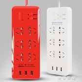 定時插座帶USB轉換器插頭排插多功能插排插板臥室開關學生接線板充電器 交換禮物