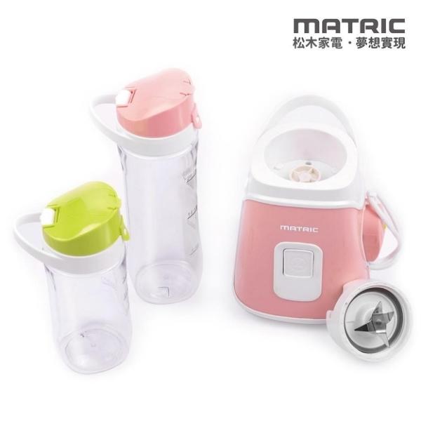 【2021Super Sale+點我現折 現貨+贈不鏽鋼吸管組】MATRIC MG-JB1006 松木真空鮮活果汁機 ( 雙杯組 )