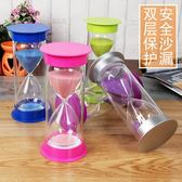 計時器 沙漏計時器兒童防摔小擺件創意家居客廳書房餐廳裝飾品生日禮物 維科特3C