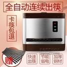 全自動筷子消毒機商用餐廳消毒筷子盒微電腦智慧筷子機 每日特惠NMS
