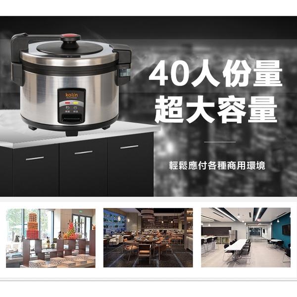 *元元家電館*KOLIN 歌林 40人份商用大容量電飯鍋 KNJ-KYR402SE