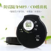 全新Ohayo/雷登 便攜式 CD機 隨身聽 CD播放機 MP3支持英語光盤 最後一天85折