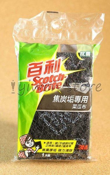 《一文百貨》3M百利 焦炭垢專用菜瓜布