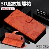 送掛繩 壓紋皮套 蘋果 iPhone8 Plus 蝴蝶花皮套 iPhone7 Plus 保護殼 保護套 手機殼 手機套 插卡3D