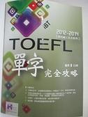 【書寶二手書T8/語言學習_KKI】2012-2014 iBT TOEFL單字完全攻略_白樺