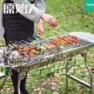 原始人大號戶外燒烤架野外木炭家用燒烤爐碳烤肉烤串爐子全套工具HM 衣櫥秘密