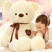可愛毛絨玩具布娃娃泰迪熊貓玩偶抱抱熊女孩睡覺抱送女友生日禮物MBS『潮流世家』