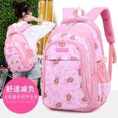 書包小學生女減負護脊雙肩背包兒童 BF2131【旅行者】