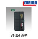 漁拓釣具 明邦 VS-508 黑 [零件盒]