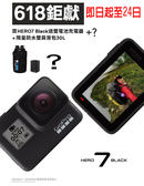 GoPro HERO7 BLACK【買一送2+1】HERO 7 黑 全方位攝影機