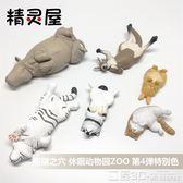 扭蛋 TOMY熊貓之穴扭蛋 休眠動物園4特別色版 模擬動物玩具公仔擺件 二度3C