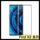【萌萌噠】歐珀 OPPO Find X2 Pro 全屏滿版鋼化玻璃膜 螢幕玻璃膜 超薄透明防爆 貼膜 鋼化膜