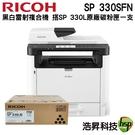 【搭330L原廠一黑 ↘14980元】RICOH SP 330SFN A4黑白雷射複合機