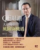 (二手書)QE退潮:大逆轉中的風險與機遇