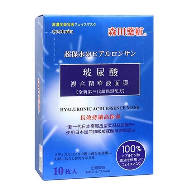 【森田藥粧】玻尿酸複合精華液面膜10片入x3盒(2210183)