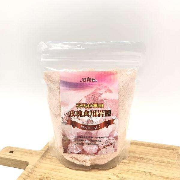 【紅寶石】喜馬拉雅玫瑰食用岩鹽(細500克補充包1包)