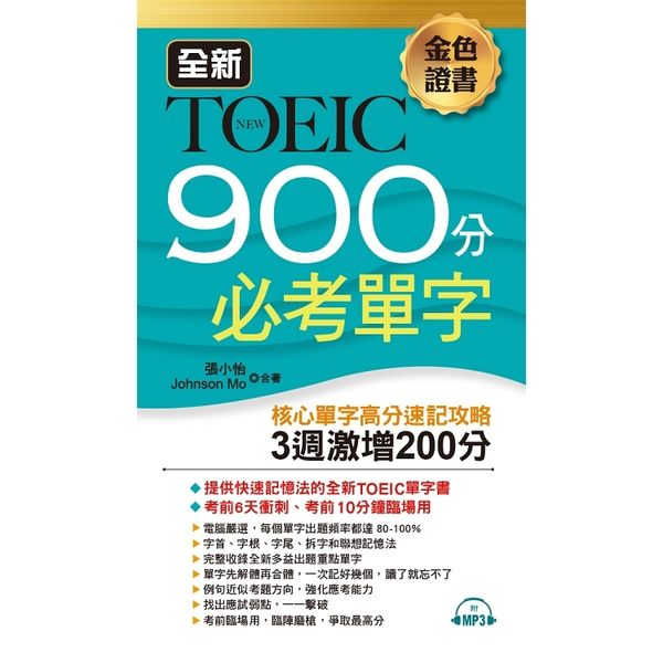 金色證書 全新TOEIC 900分必考單字:3週激增200分(附MP3)