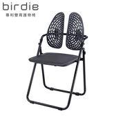 Birdie-德國專利雙背護脊摺疊椅/餐椅/戶外休閒椅