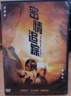 挖寶二手片-H12-034-正版DVD*港片【密情追蹤】何潤東*李籠怡