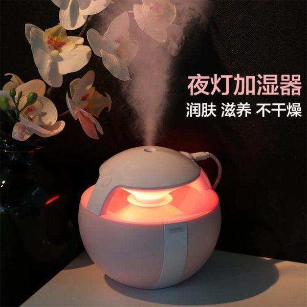 迷你可充電空氣加濕器小型家用靜音臥室辦公室桌面usb便攜式 凱斯盾數位3C