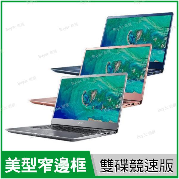 宏碁 acer SF314-56G 藍/粉/銀 512G PCIe SSD+1TB特仕版【i5 8265U/14吋/MX250/獨顯/IPS/筆電/Buy3c奇展】