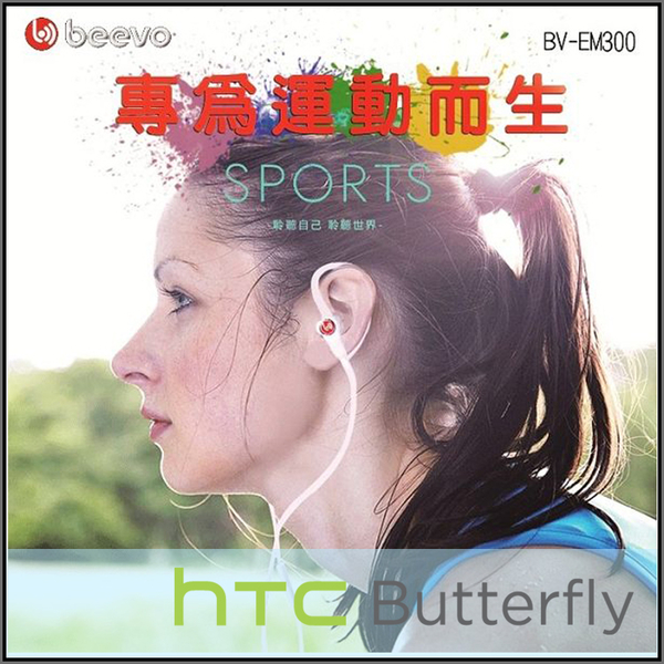 ☆Beevo BV-EM300 耳塞式耳機/入耳式/音樂播放/運動/HTC Butterfly X920d/x920e蝴蝶機/X920S ButterflyS