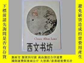 二手書博民逛書店【罕見】1961年 Chinese Album Leaves i