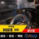 【麂皮】12年後 Luxgen S5 避光墊 / 台灣製、工廠直營 / 納智捷 s5避光墊 s5 避光墊 s5 麂皮 儀表墊