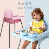 寶貝嬰兒餐椅可調節多功能兒童餐椅便攜式折疊宜家用寶寶餐椅 js7273『黑色妹妹』