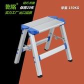 乾銘加厚鋁合金摺疊小馬凳馬紮凳子一步梯釣魚凳梯子椅子兩用梯凳沸點奇跡