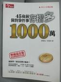 【書寶二手書T3/投資_XEW】45歲前做對9件事存摺多1000萬_謝富旭,徐磊瑄