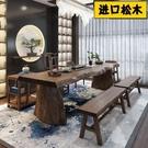 茶桌椅組合套裝實木簡約新中式客廳泡茶樓禪意功夫茶桌家用大板桌【頁面價格是訂金價格】